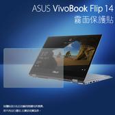 ◇霧面螢幕保護貼 ASUS 華碩 VivoBook Flip 14 TP410UR 筆記型電腦保護貼 筆電 軟性 霧貼 霧面貼 保護膜