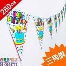A0309_生日三角旗_拉旗_白_280cm#派對佈置氣球窗貼壁貼彩條拉旗掛飾吊飾
