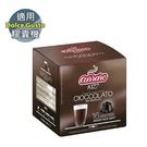 雀巢 Dolce Gusto 專用 Carraro Cioccolato 巧克力膠囊 (CA-DG06)
