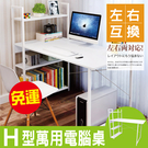 FDW【H桌S】免運現貨*H型萬用電腦桌左右可換/書桌/工作桌/層架/辦公桌/洽談桌/桌子
