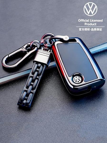 車鑰匙包 專用途觀L鑰匙套大眾朗逸plus邁騰b8探歌途昂x途岳帕薩特車殼扣包 夢藝家