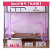 蚊帳學生宿舍用0.9m單人床1.2米上鋪下鋪上下床1.5雙人1.8m床家用【全網最低價】