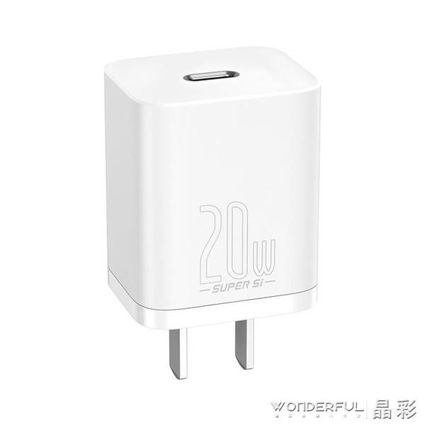 充電頭 倍思適用于iPhone12充電器頭蘋果20W快充超級硅PD閃充12Pr 晶彩