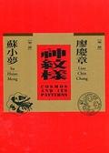 神紋樣:廖慶章、蘇小夢(二冊不分售)