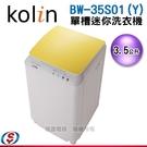 【信源】3.5公斤【Kolin歌林單槽洗衣機】BW-35S01(Y)