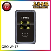 【真黃金眼】【ORO】 W417 盲塞型胎壓偵測器