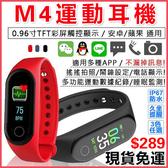 M4智慧手環 多功能運動手環 游泳防水 智能手錶 信息提醒 計步/接收訊息 IP67超防水小米同款-現貨