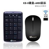 無線數字鍵盤 2.4G 無線小鍵盤 財務會計鍵鼠套裝 KB-6密碼小鍵盤 智聯igo