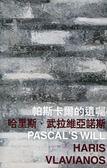 帕斯卡爾的遺囑