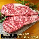 【海肉管家】美國極黑和牛SRF_金牌翼板牛排X1包(100g±10%/包)