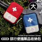 ✭米菈生活館✭【B33】旅行便攜藥品收納包 戶外 收納 拉鍊 醫療 急救 隨身 整理 緊急 大