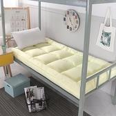 加厚床墊單人床褥子軟墊0.9mx1.9m【聚可愛】