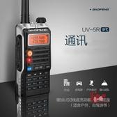 對講機 UV-5R對講機自駕游車載戶外器防水UV-9R PLUS大功率手台寶峰