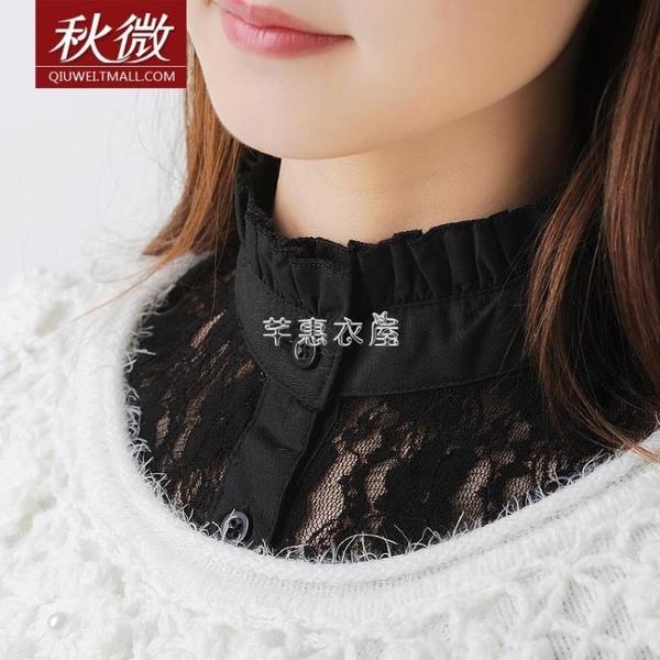 微假領子女百搭假領新品多功能蕾絲花邊襯衫裝飾立領襯衣假衣領 快速出貨