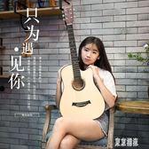 38寸吉他 民謠吉他 木吉他學生男女樂器初學者入門練習吉它 zh4516『東京潮流』