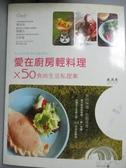【書寶二手書T1/餐飲_YJE】愛在廚房輕料理x50食尚生活私提案_IS LIFE食尚工作室