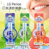 韓國 LG Perioe口氣清新噴霧 6.2ml