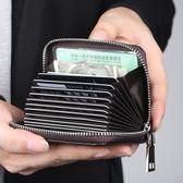 卡包錢包一體包男士證件位大容量名片夾多卡位小巧女式卡片包【全館免運八五折任搶】