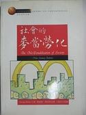 【書寶二手書T2/社會_GM3】社會的麥當勞化_林佑聖, George Ritze