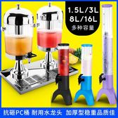 酒店不銹鋼果汁鼎西餐單頭雙頭三頭商用果汁桶飲料機自助冷飲機8LHM 3C優購