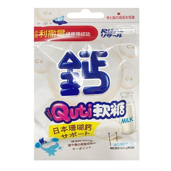 小兒利撒爾 Quti軟糖(鈣配方)25g/包[衛立兒生活館]