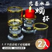 【UP101】光普水晶燭杯+LED仿真電子充電蠟燭2入組