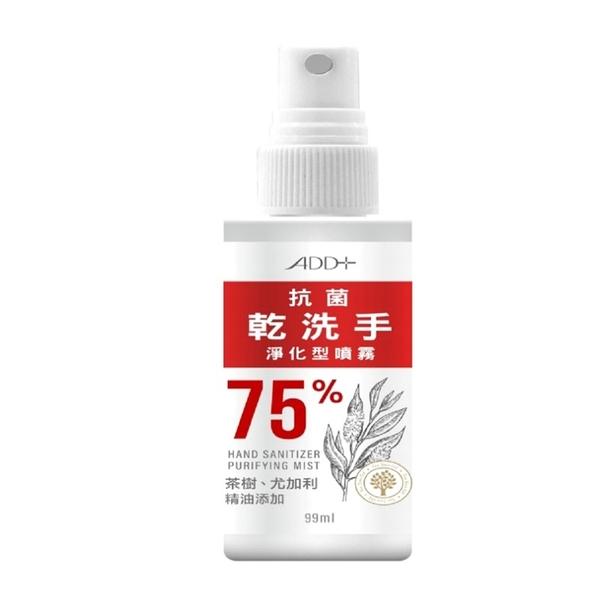 ADD+抗菌茶樹乾洗手淨化型噴霧99ML *維康*