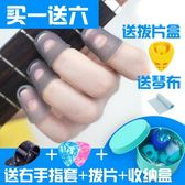 矯正器護指 吉他配件防痛手指套左手指套尤克里里指套保護手指按弦兒童護指套