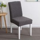 椅子套  家用簡約餐椅套加厚針織連體彈力凳套凳子椅子套罩餐桌座椅套布藝 交換禮物