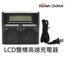 ROWA JAPAN 樂華 LCD雙槽高速充電器 雙充 電池 充電器 電量顯示 CANON LP-E19 E19