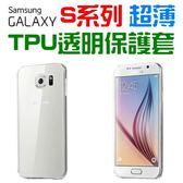三星 S8 S8 plus S7 S6 edge S6 S5 手機套 TPU 套 保護套 矽膠套 果凍套 超透明【采昇通訊】