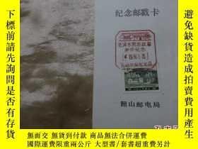 二手書博民逛書店紀念郵戳卡罕見毛澤東同志故居參觀紀念Y12315