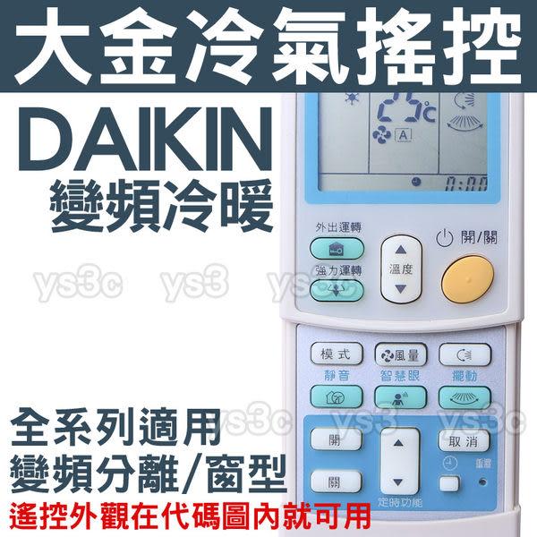 (現貨)大金專用》DAIKIN 大金冷氣遙控器 變頻 冷暖 分離式 冷氣遙控 【全機種適用】