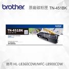 Brother TN-451BK 原廠標準容量黑色碳粉匣 適用 HL-L8360CDW/MFC-L8900CDW 雷射印表機