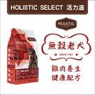 免運:Holistic Select活力滋〔雞肉養生健康配方,無穀老犬,24磅〕