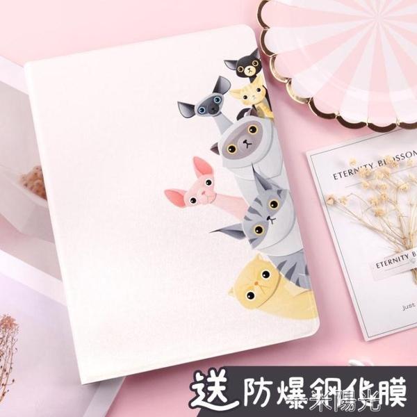 ipad新款保護套9.7寸硅膠pro11卡通可愛mini3迷你4超薄平板air2卡通5貓咪  一米陽光