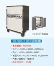 YB-903-2 防火保險金庫...