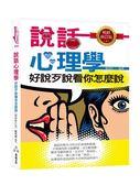 說話心理學(暢銷修訂版)