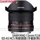 SAMYANG 三陽 12mm F2.8 ED AS NCS FISHEYE 魚眼鏡頭 FOR CANON (24期0利率 免運 正成貿易公司貨) 手動對焦
