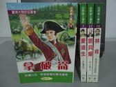 【書寶二手書T2/兒童文學_NEG】拿破崙_愛迪生_諾貝爾_林肯_共4本合售
