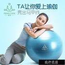 快速出貨 加厚瑜伽球防爆健身瑜珈球兒童孕婦分娩運動初學者平衡球【全館免運】