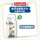 beaphar樂透〔犬貓用防蚤洗劑,200ml〕
