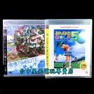 歡樂2片組【PS3原版片】塊魂禮讚 塊魂 Tribute + 全民高爾夫5 GOLF 日文版全新品【台中星光】