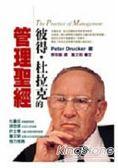 彼得.杜拉克的管理聖經