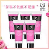 【低於5折】任何膚質適用 胺基酸保濕洗面乳5入組  潔面乳