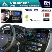 【JHY】2015~2019年三菱Outlander 專用10吋螢幕A23系列安卓多媒體主機*雙聲控+藍芽+導航+安卓