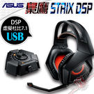 [ PC PARTY ] 華碩 ASUS ROG 梟鷹 STRIX DSP 虛擬7.1環繞音效耳機