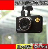 新款汽車行車記錄儀 高清夜視廣角車載單鏡頭監控 BF6766【旅行者】