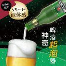 [免運] 啤酒起泡器 泡泡製造機 發泡機...