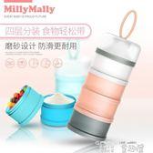 奶粉盒 便攜嬰兒寶寶外出迷你分裝大容量儲存罐奶粉格 童趣屋